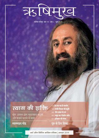 Rishimukh Hindi Magazine May 2018 issue – Get your digital copy