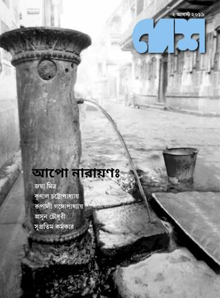 Desh Magazine - Get your Digital Subscription