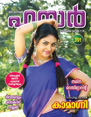 Adult Images free sexy malayalam stories