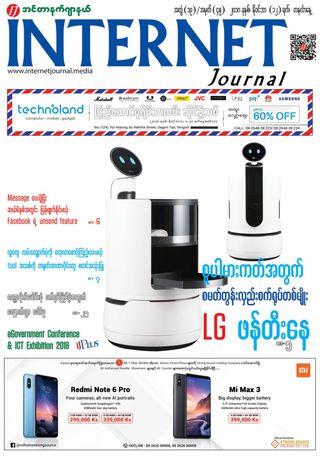 Myanmar Internet Journal Magazine November 12, 2018 issue