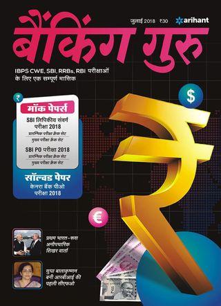 Banking Guru Hindi Magazine - Get your Digital Subscription
