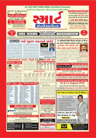 Smart Investment Gujarati Magazine - Get your Digital Subscription