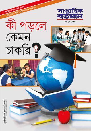 Saptahik Bartaman Magazine May 19, 2018 issue – Get your