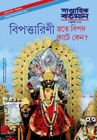 Ajker bangla news bartaman