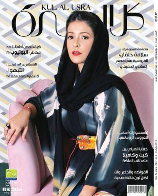 Kul AlUsra Magazine - Get your Digital Subscription