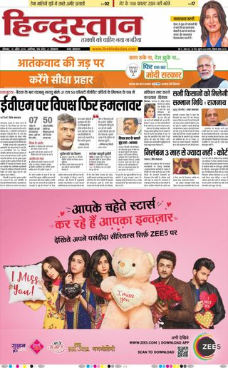 Hindustan Times Hindi Aligarh Magazine April 15, 2019 issue – Get