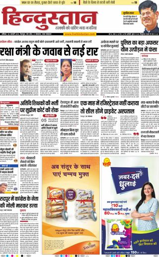 Hindustan Times Hindi Dehradun Magazine January 5, 2019 issue – Get