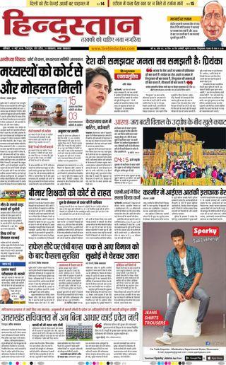 Hindustan Times Hindi Dehradun - May 11, 2019 Digital Magazine from