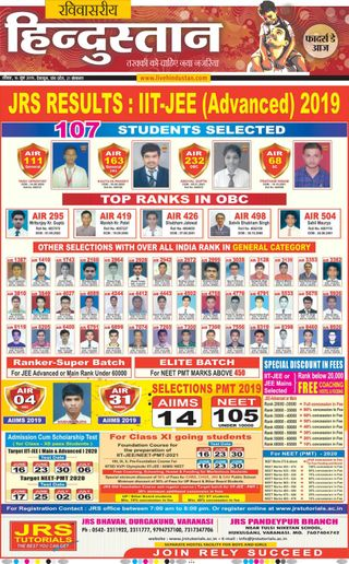 Hindustan Times Hindi Dehradun Magazine June 16, 2019 issue