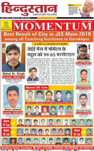 Hindustan Times Hindi Gorakhpur Magazine January 21, 2019 issue