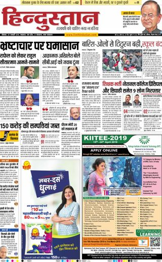Hindustan Times Hindi Lucknow Magazine January 7, 2019 issue – Get