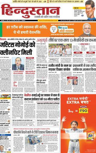 Hindustan news paper today