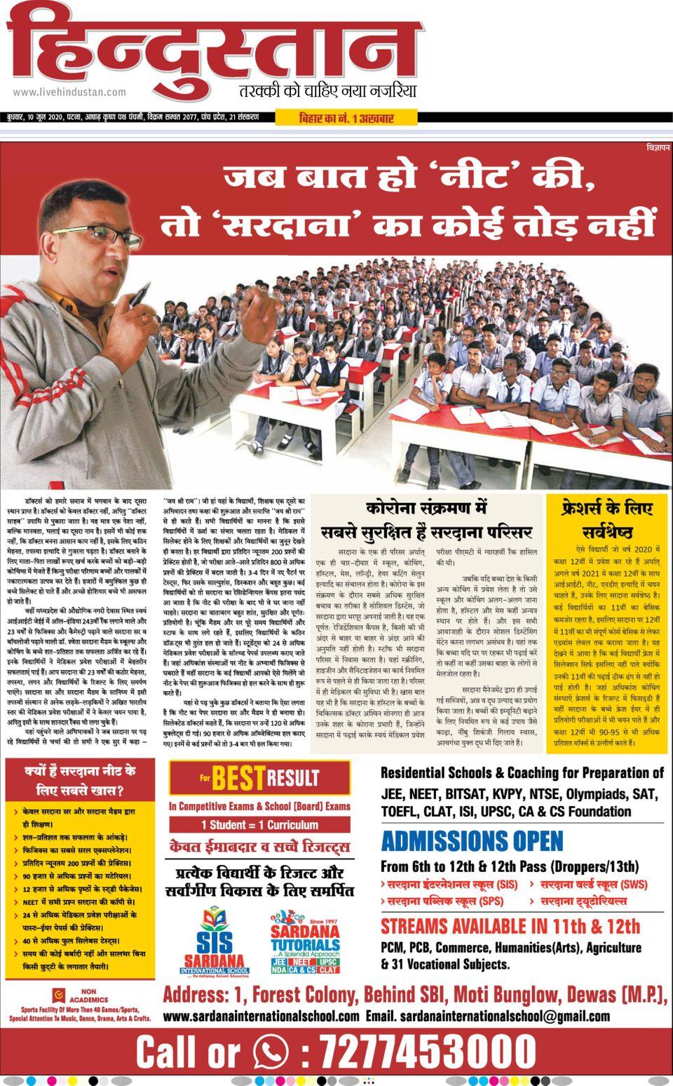 Hindustan Times Hindi Patna
