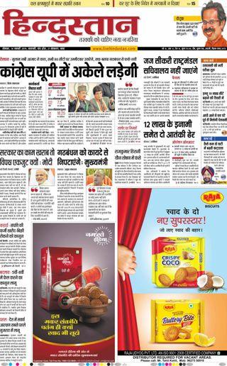 Hindustan Times Hindi Varanasi Magazine January 14, 2019