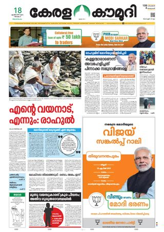 Keralakaumudi Epaper Magazine April 18, 2019 issue – Get