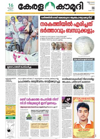 Keralakaumudi Epaper Magazine May 17, 2019 issue – Get your