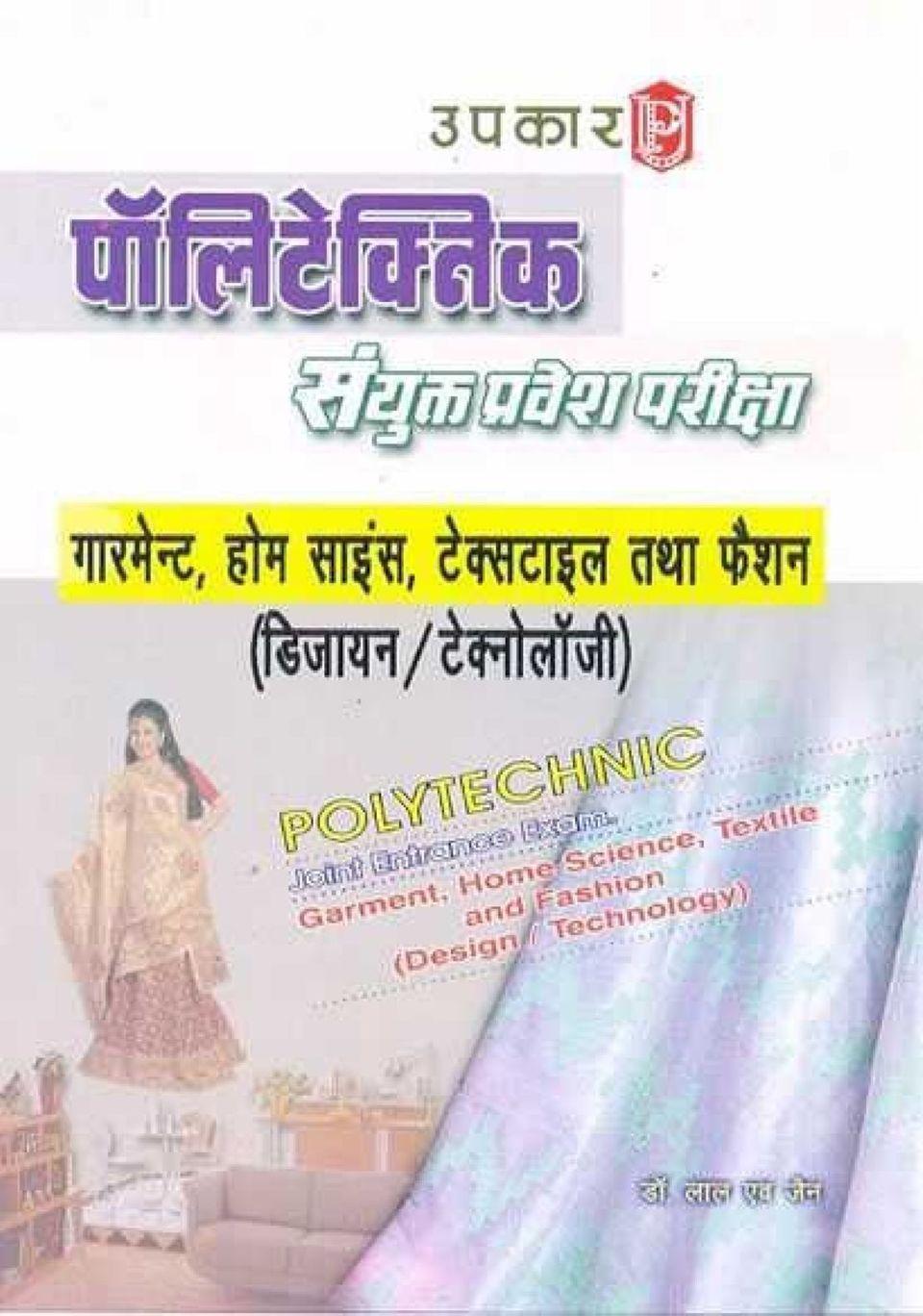 Polytechnic Sanyukt Pravesh Pariksha Garment Home Science Textiles And Fashion Design Technology Magazine