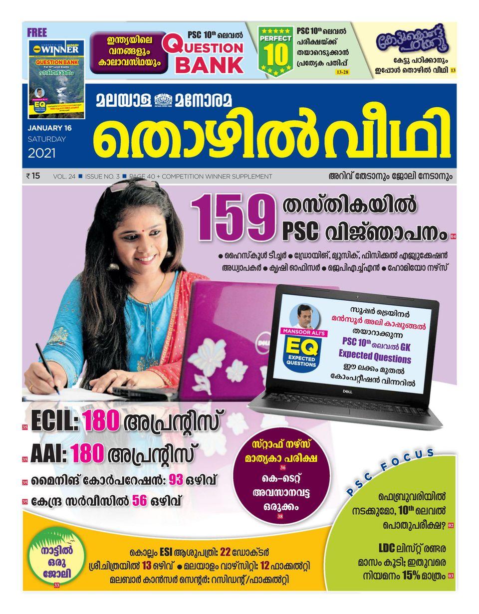Thozhilveedhi-January 16, 2021 Magazine - Get your Digital ...