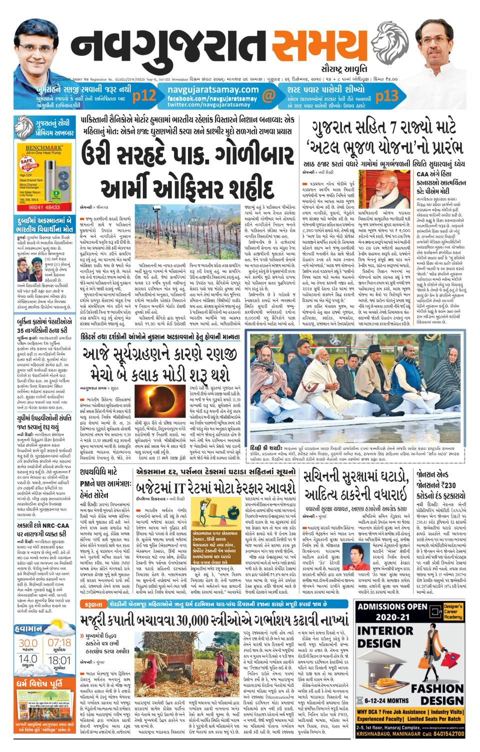 Get Your Digital Copy Of Navgujarat Samay Rajkot December 26 2019 Issue