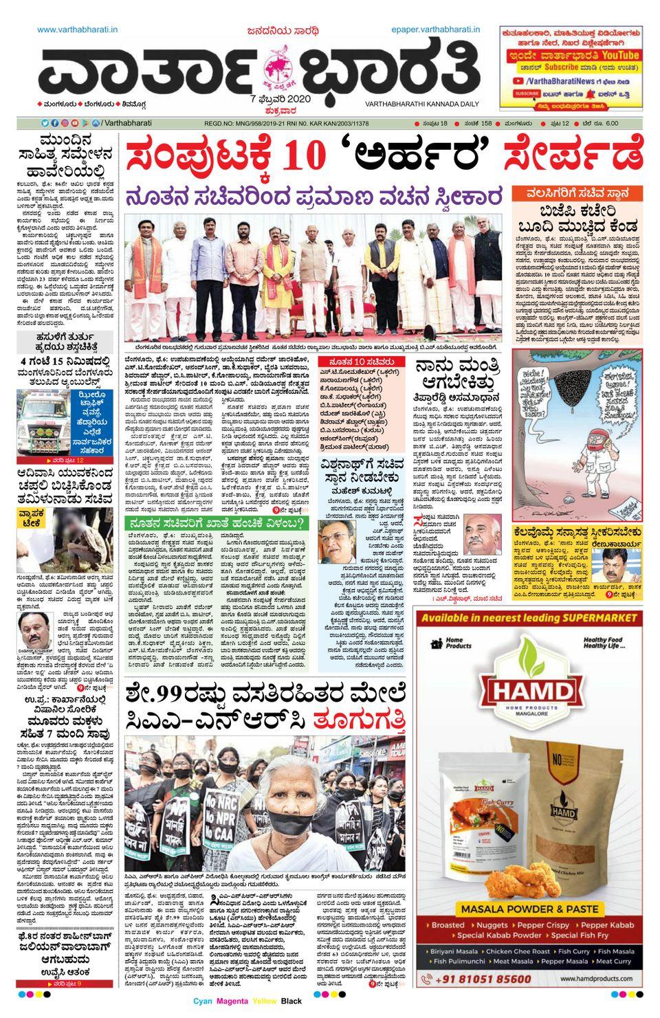 Get Your Digital Copy Of Vartha Bharati Mangalore 07 Feb 2020 Issue