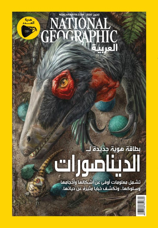 National Geographic Al Arabiya's 10th anniversary issue live on Magzter Image