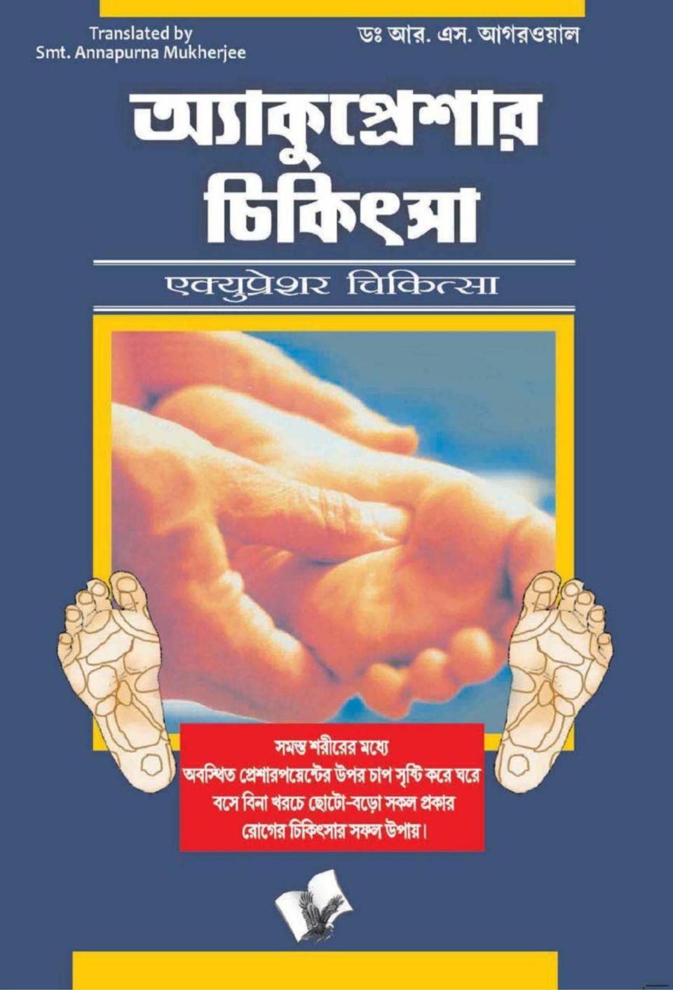 Accupressure Chikitsa (Bangla) Magazine - Get your Digital ...