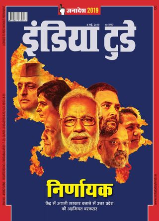 India Today Hindi Magazine May 08, 2019 issue – Get your