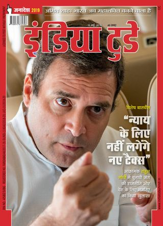 India Today Hindi Magazine May 15, 2019 issue – Get your