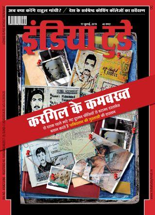 India Today Hindi - July 17, 2019 Digital Magazine from Magzter