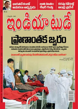 India Today Telugu Magazine December 11, 2012 issue – Get your