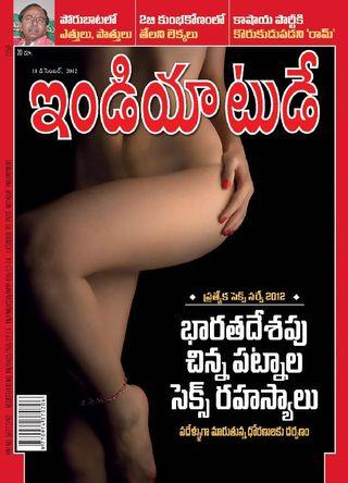 India Today Telugu Magazine December 11, 2012 issue – Get