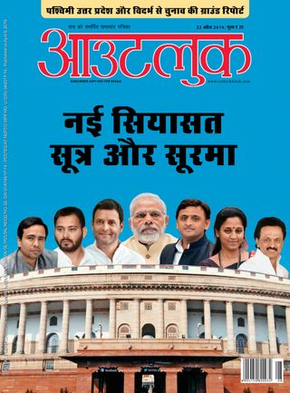 Outlook Hindi Magazine April 22, 2019 issue – Get your