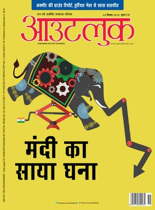 Outlook Hindi Magazine - Get your Digital Subscription